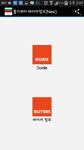 玩書籍App|불가리아 바이어정보(New)免費|APP試玩