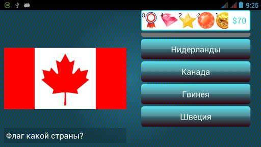 Мемо  Викторина Флаги|玩益智App免費|玩APPs