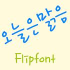 MDSunny Korean Flipfont icon