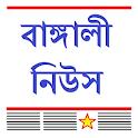 Bengali News Alerts