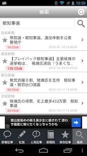 電子新聞 - screenshot thumbnail
