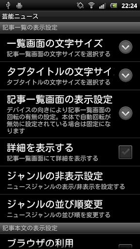 新聞必備免費app推薦|エンタメ・芸能ニュース線上免付費app下載|3C達人阿輝的APP