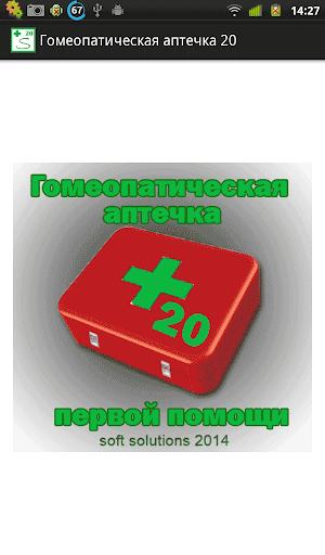 Гомеопатическая аптечка 20