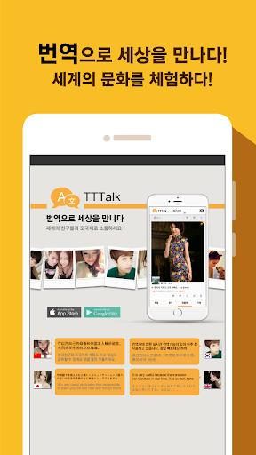 티티톡 TTTalk