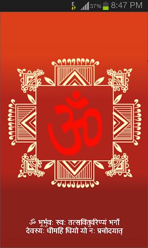 Complete Aarti Sangrah