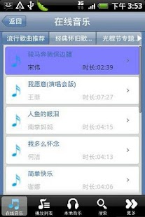 联通手机音乐 - screenshot thumbnail