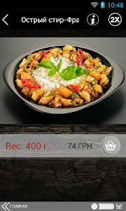 WOK2GO screenshot 4