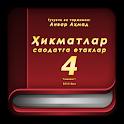 Ҳикматлар - саодатга етаклар 4