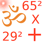 Vedic Math Tricks - 24by7exams icon