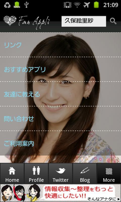 久保絵理紗公式ファンアプリ - screenshot