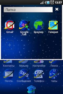 VLk Theme Space GO Launcher EX - screenshot thumbnail