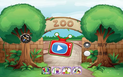 熊貓寶寶快快樂樂學習數數 免費版