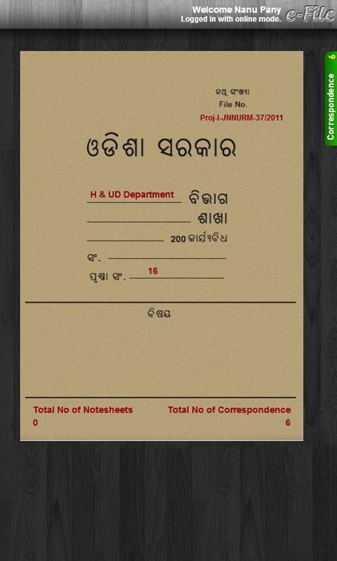 Government eFile Odisha- screenshot