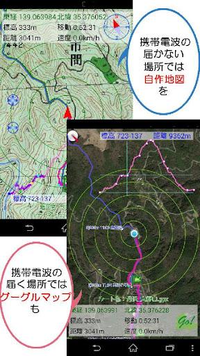 GoGo ハイク GPS 山登り ナビ