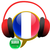 Learn French Conversation :AR