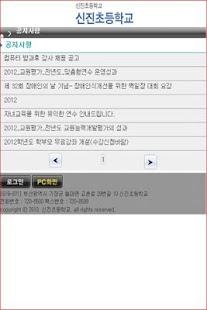 부산 신진초 등학교 - screenshot thumbnail