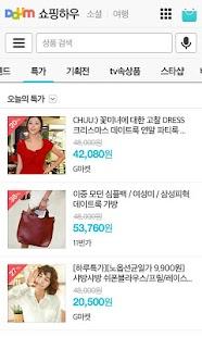 【免費購物App】최저가 쇼핑 - 다음 쇼핑하우-APP點子