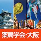 第7回日本薬局学会学術総会 Mobile Planner icon