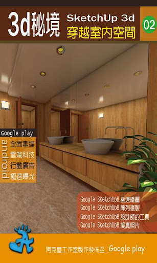 SKETCHUP3D_穿越室內空間02