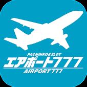 エアポート777