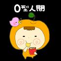 血液型診断 ~O型人間~ icon