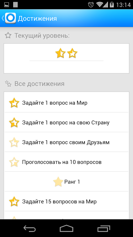 Opinion - screenshot