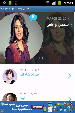 اغانى ونغمات نوال الكويتية