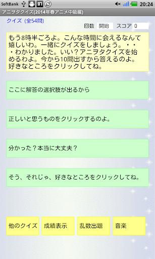 アニヲタクイズ 2014年春アニメ中級編