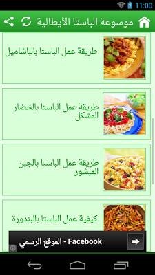 موسوعة الباستا الايطالية - screenshot