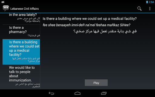 【免費通訊App】Lebanese Civil Affairs Phrases-APP點子