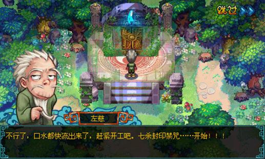 RPG-終極三國學院整蠱版- screenshot thumbnail
