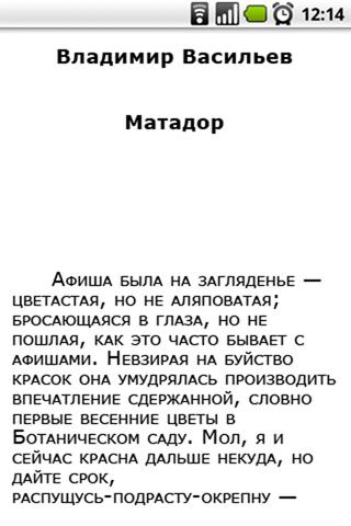 Владимир Васильев. Матадор