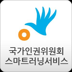 국가인권위원회 인권교육센터