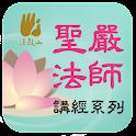 心經-聖嚴法師 icon