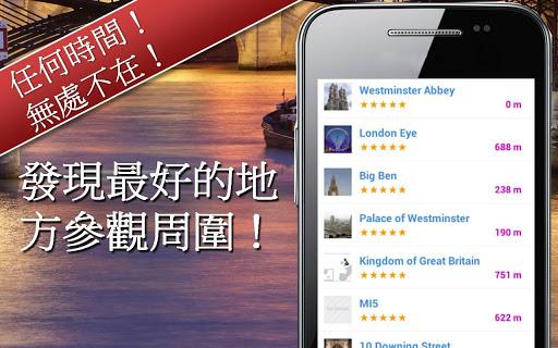【免費旅遊App】旅游指南 ‑ World Explorer 360-APP點子
