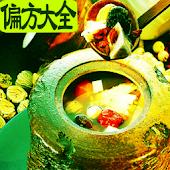 偏方大全(Daquan recipe)