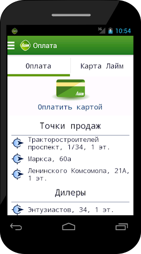 Лайм Камеры Чебоксары бағдарламалар (apk) Android/PC/Windows үшін тегін жүктеу screenshot