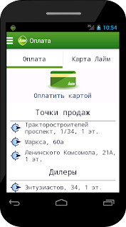 Лайм Камеры Чебоксары бағдарламалар (apk) Android/PC/Windows үшін тегін жүктеу screenshot