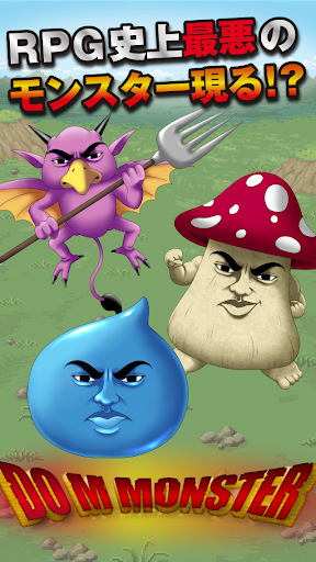 ドMモンスター-マンガやアニメファンに捧ぐ無料の育成ゲーム-