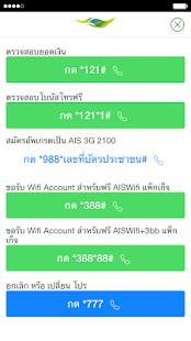 โปรโมชั่น AIS - screenshot thumbnail