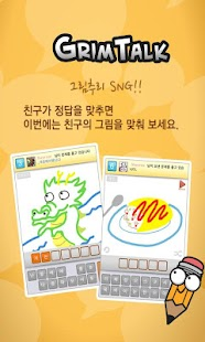 그림톡 for Kakao - screenshot thumbnail