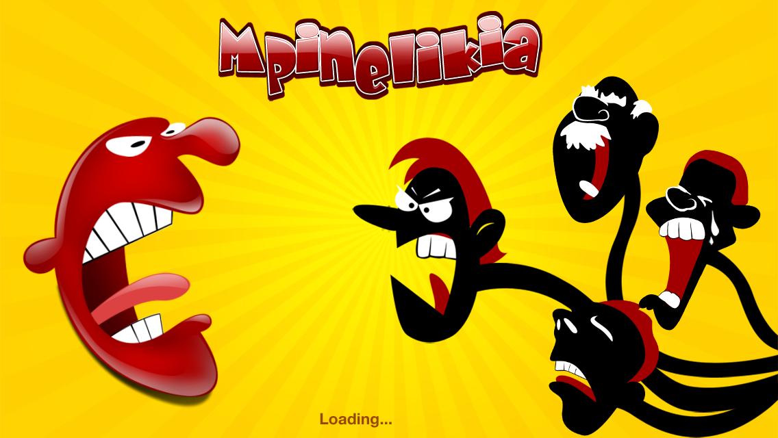 Mpinelikia - στιγμιότυπο οθόνης
