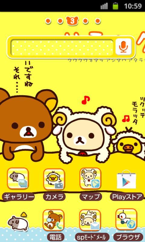 Rilakkuma Theme 25- screenshot