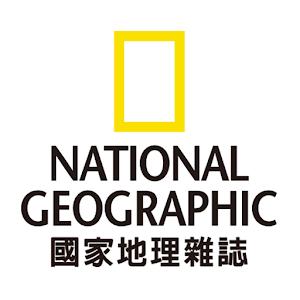 國家地理雜誌中文版 新聞 App LOGO-硬是要APP