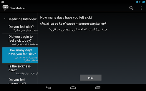 Dari Medical Phrases - screenshot thumbnail