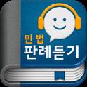 민법 오디오 핵심 판례듣기 Lite icon