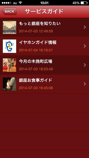 GINZAイヤホンガイド|玩旅遊App免費|玩APPs