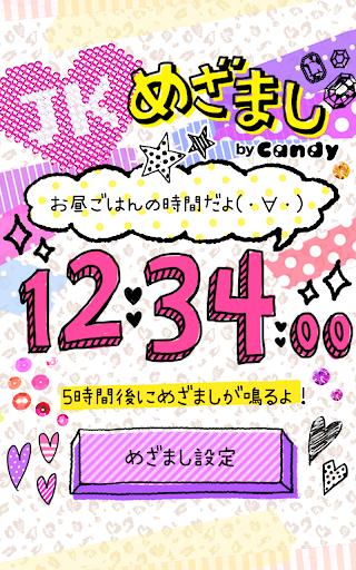 朝が苦手なJKマストアイテム JKめざまし by Candy