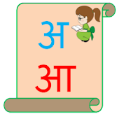 myGuru Varnamala (Hindi)  Lite