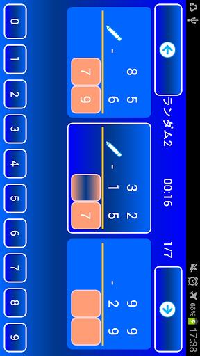 玩免費教育APP|下載2桁引き算練習-筆算 app不用錢|硬是要APP